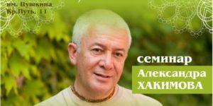 Александр Хакимов в Омске
